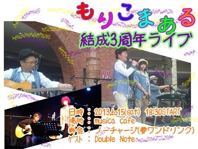 もりこまある結成3周年記念ライブのご案内~♪