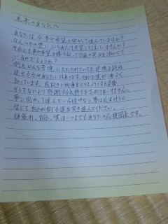 自分 の の 未来 手紙 へ