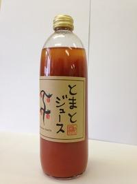和歌山県産トマトジュース