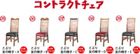 コントラクトチェア 椅子コレ