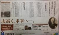 新田長次郎 100年の大計