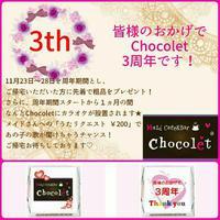 チョコレット三周年m(._.)m