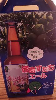徳島県のお土産