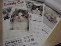 猫カレンダー プレゼント中~
