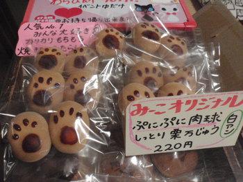 猫 肉球ぷにぷに みーこオリジナル