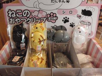 猫 雑貨 猫カフェみーこ 肉球