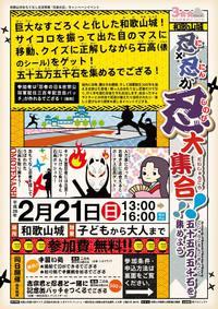 和歌山城イベント