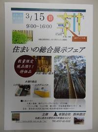 昭和46年から続く展示会