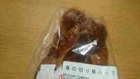 今日のお昼ごパン☆森の切り株