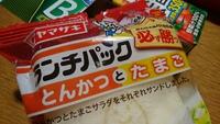 今日のお昼ごパン☆とんかつ&たまご