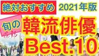韓流俳優Best10
