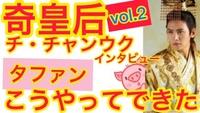 奇皇后vol.2インタビュー紹介