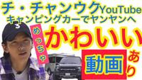 チャンくんのYouTube紹介