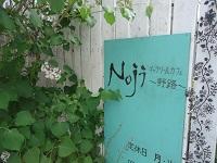 カフェ&ギャラリー noji ♬