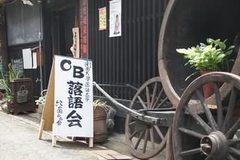 関大OB落語会 新春1月寄席♪
