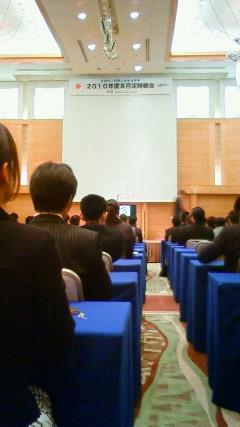 青年会議所