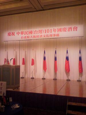 台湾国慶節101周年