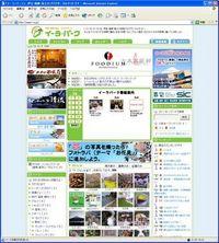 伊豆・箱根・富士の地域ブログがオープン