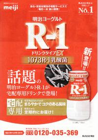 R-1ドリンクタイプ☆宅配専用が新発売!