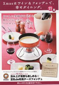 湯葉も楽しめる☆豆乳de和風チーズフォンデュ