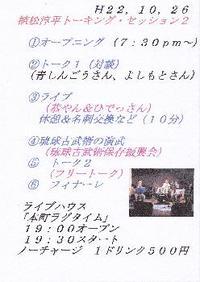 植松淳平トーキングセッション 2