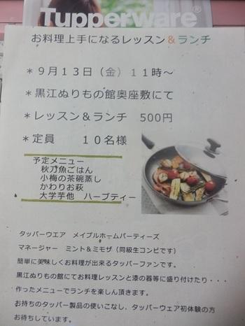 お料理レッスン&ランチ♪