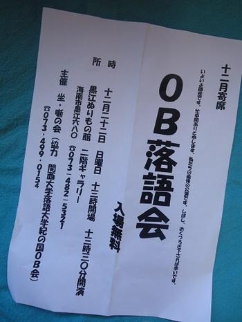 12月寄席 関大OB落語会♪