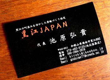 黒江Japanフェイスブック♪