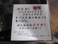 サムライ柿渋箱