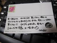 お礼の手紙♪