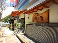 風の湯 新石切店@東大阪市