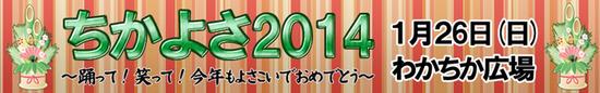 【告知】ちかよさ2014