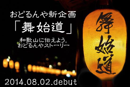 【第11回】新企画「舞始道」 参加者募集!