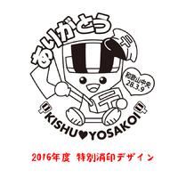 【ありがとう】2016年度特別消印