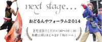 【告知】おどるんやフォーラム2014