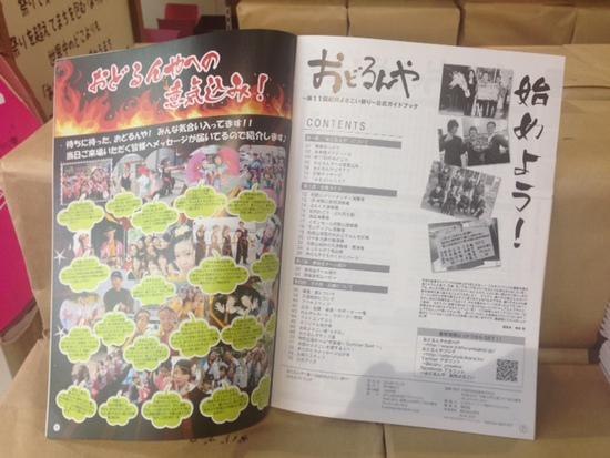 【第11回】公式ガイドブック
