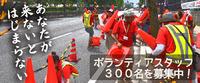 【第11回】ボランティアスタッフ募集!