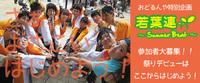 【募集】企画チーム『若葉連~Summer Beat~』