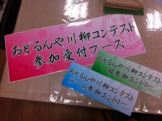 【春まつり2014】企画紹介