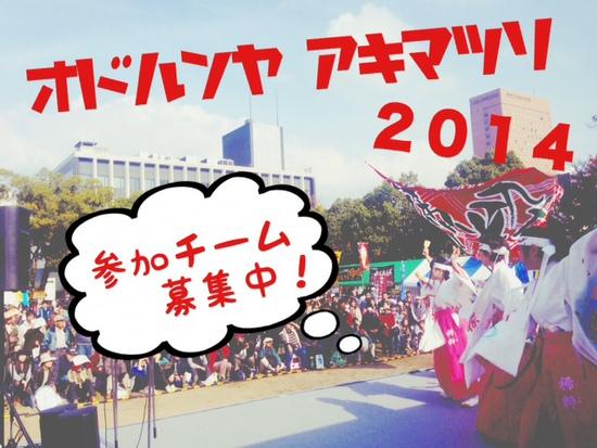 【秋まつり2014】エントリー開始!