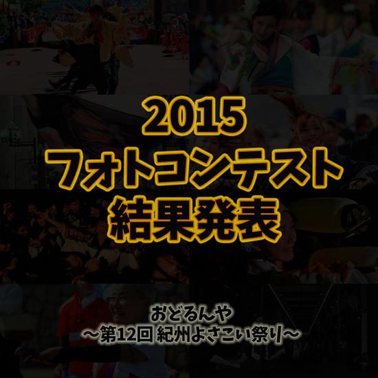 【結果】2015おどるんやフォトコンテスト
