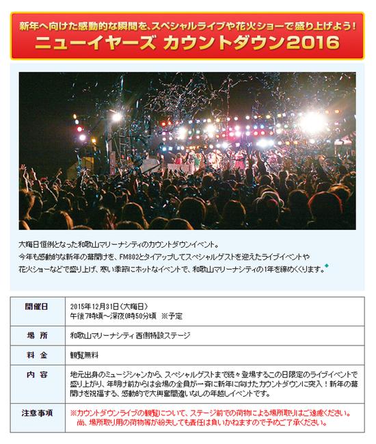 【告知】ニューイヤーズ カウントダウン2016