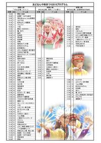 【秋まつり2015】演舞プログラム公開!