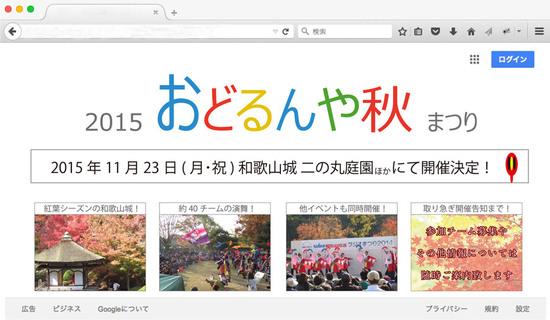 「おどるんや秋まつり2015」開催日!