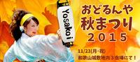 【秋まつり2015】参加チーム募集!