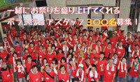 【第12回】ボランティアスタッフ大募集♪