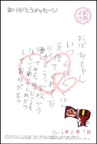 ありがとうメッセージはがき☆一部紹介