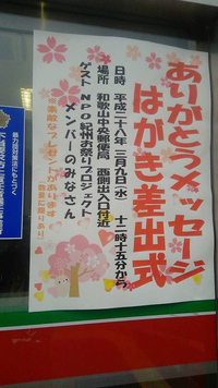 【まとめ】ありがとうメッセージはがき差出式(2016)