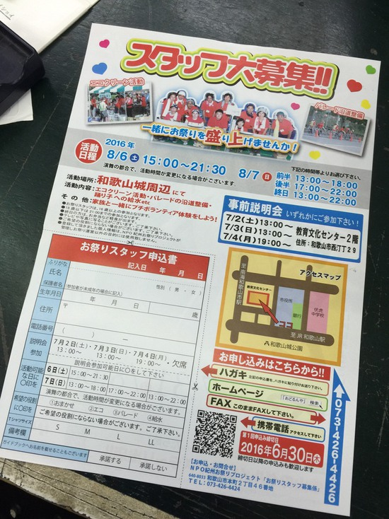 【第13回】チラシ&ポスター配布開始!