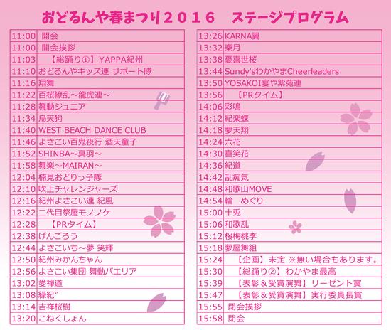 【春まつり2016】参加チーム・演舞プログラム発表!